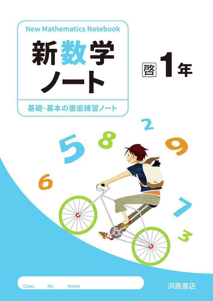 新数学ノート | 商品情報 | 浜島書店